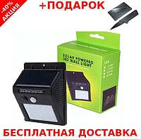 Настенный светильник на солнечной батарее Solar Powered LED Wall Light 10 LED + нож визитка
