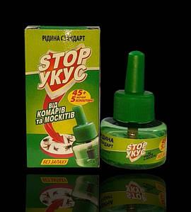 Жидкость для фумигатора от комаров и москитов «Stop Укус» (Стоп Укус) 45+5 ночей бесплатно