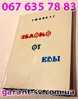 Изготовление книг: мягкий переплет, формат А6, 200 страниц,сшивка  втачку, тираж 50штук