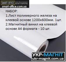 МАГНІТНА МАРКЕРНА ІГРОВА ДОШКА на клейовій основі (1200х600 мм) + магнітний вініл з клеєм А4 формату