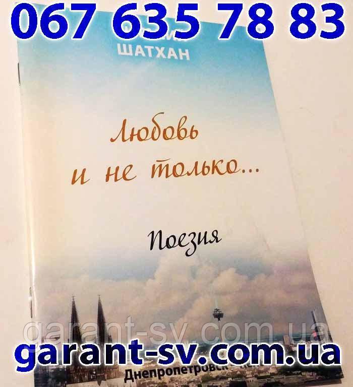 Виготовлення книжок: м'яка обкладинка, формат А6, 100 сторінок,зшивка біндер, тираж 200штук