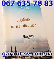 Виготовлення книжок: м'яка обкладинка, формат А6, 100 сторінок,зшивка біндер, тираж 200штук, фото 1