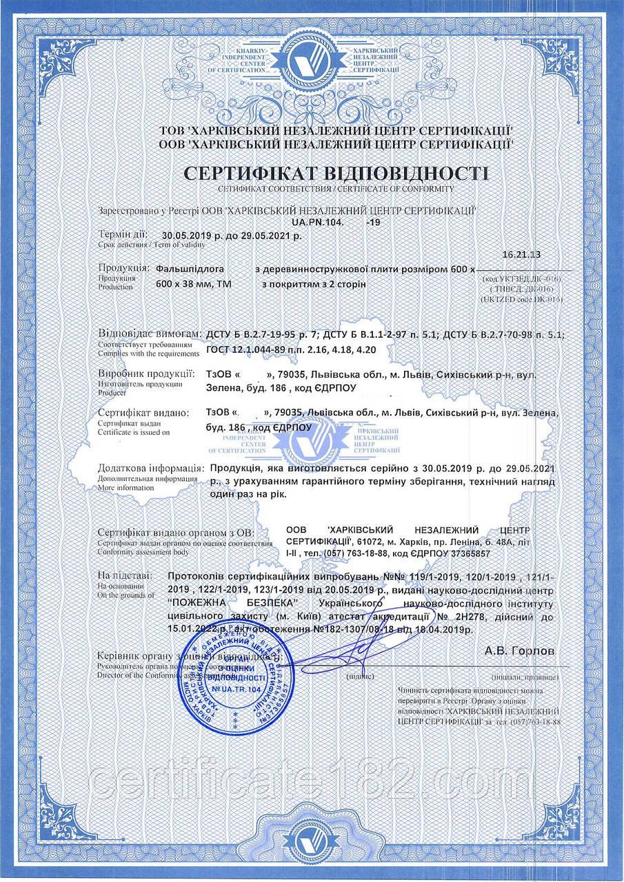 Сертифікація вогнетривких будівельних матеріалів