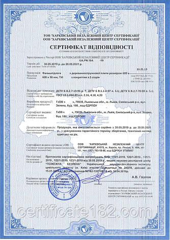 Сертифікація вогнетривких будівельних матеріалів, фото 2