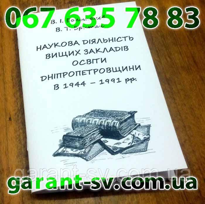 Виготовлення книжок: м'яка обкладинка, формат А6, 150 сторінок,зшивка біндер, тираж 50штук