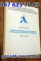 Изготовление книг: мягкий переплет, формат А6, 150 страниц,сшивка  биндер, тираж 5000штук