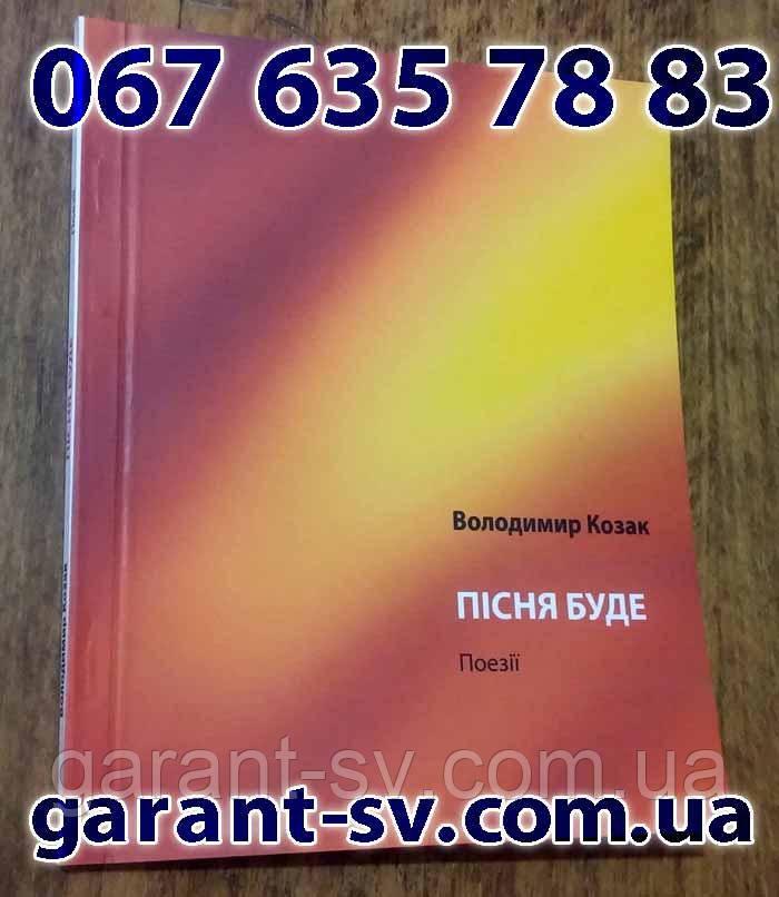 Виготовлення книжок: м'яка обкладинка, формат А6, 200 сторінок,зшивка біндер, тираж 100штук