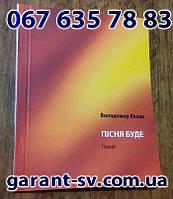 Виготовлення книжок: м'яка обкладинка, формат А6, 200 сторінок,зшивка біндер, тираж 100штук, фото 1