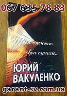 Видати книгу: м'яка обкладинка, формат А6, 200 сторінок,зшивка біндер, тираж 200штук, фото 1