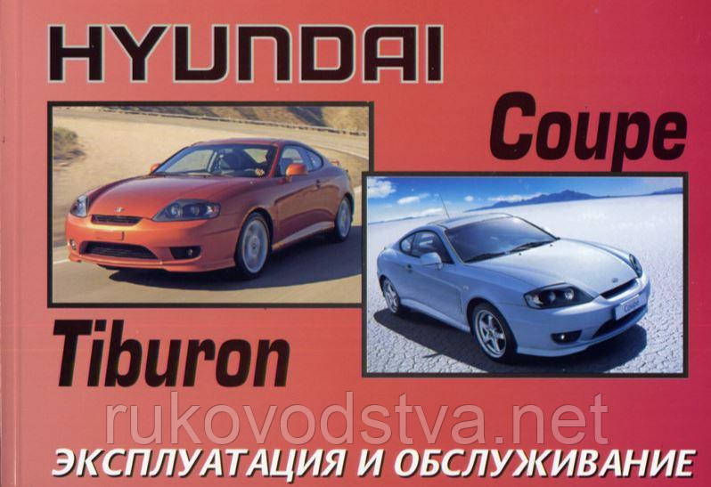 Книга Hyundai Coupe, Tiburon Руководство по эксплуатации
