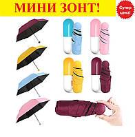 Зонт-капсула, компактный зонт / Capsule Umbrella / Мини-зонт , фото 1