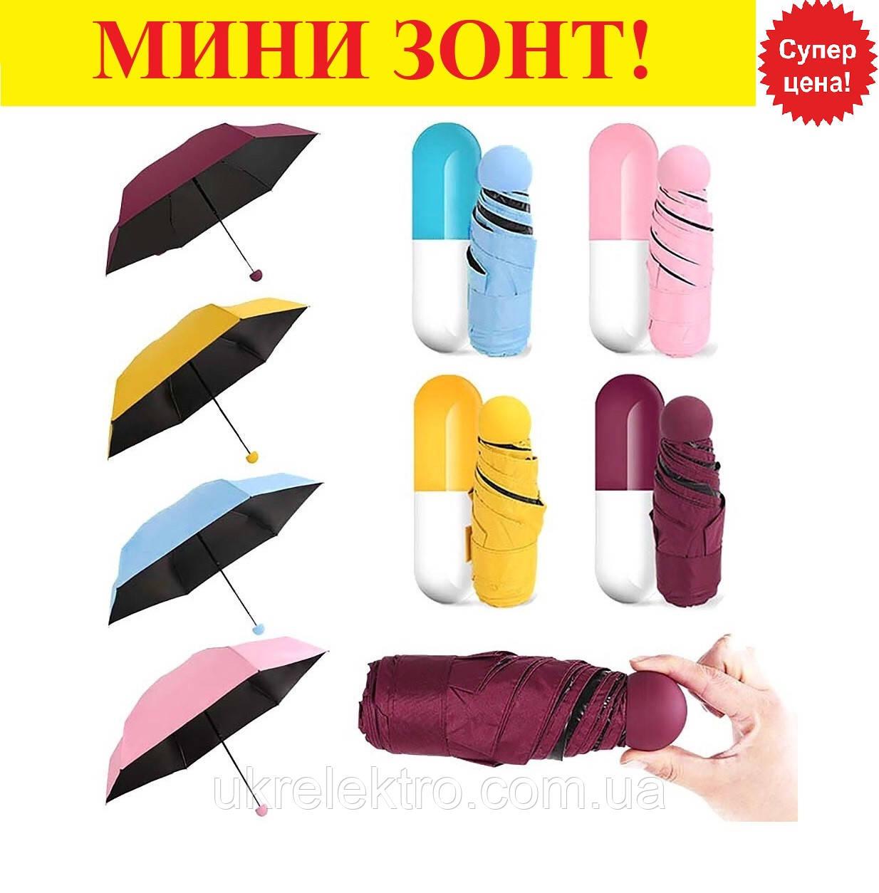 Зонт-капсула, компактный зонт / Capsule Umbrella / Мини-зонт