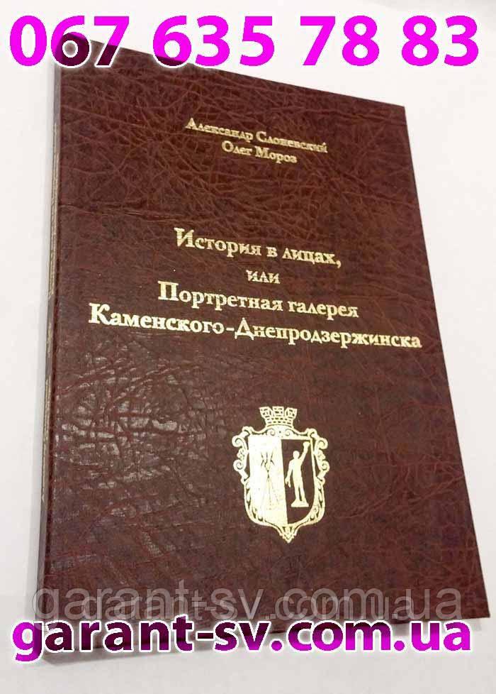 Виготовлення книжок: м'яка обкладинка, формат А5, 150 сторінок,зшивка біндер, тираж 10000штук