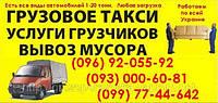 Грузовое такси Вышгород, Грузовое такси в Вышгороде, Грузовые такси по Вышгороду