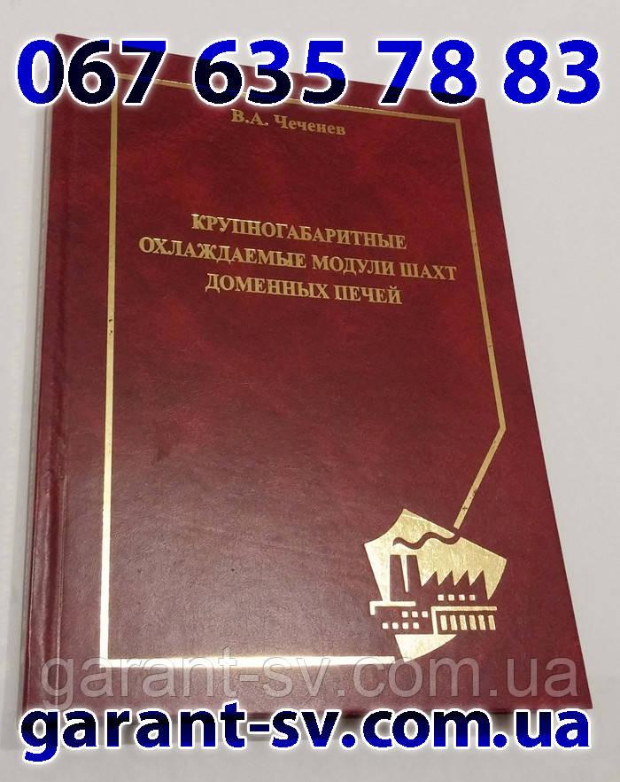 Изготовление книг: твердый переплет, формат А4, 200 страниц,ниткошвейка, тираж 100штук