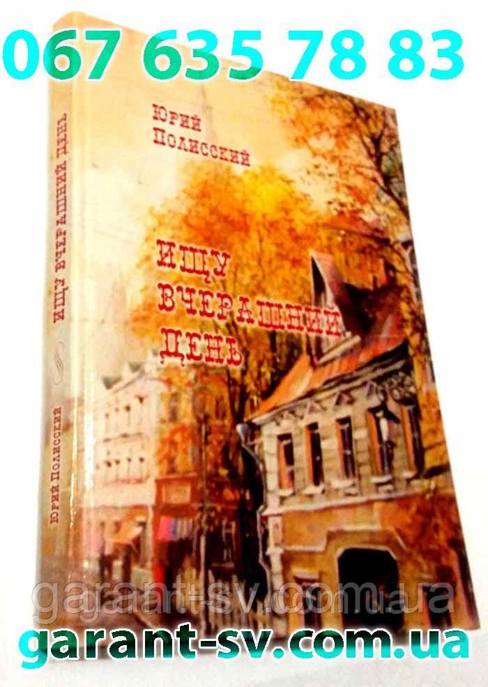 Виготовлення книжок: м'яка обкладинка, формат А4, 100 сторінок,зшивка біндер, тираж 1000штук