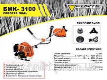 Мотокоса Forte БMK-3100М, фото 3