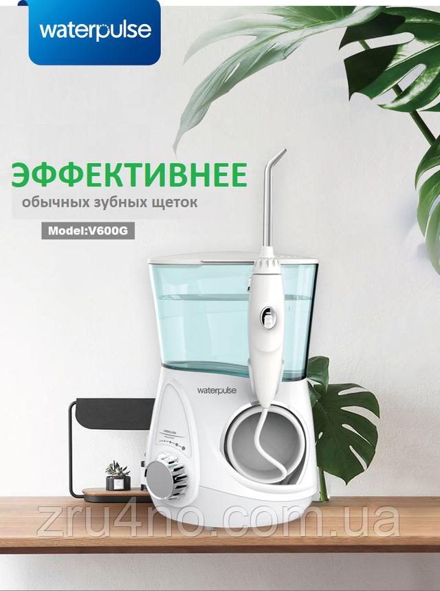 Waterpuls V600G
