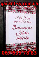Виготовлення книжок: м'яка обкладинка, формат А4, 250 сторінок,зшивка на ниткошвейної машині, тираж 100штук, фото 1