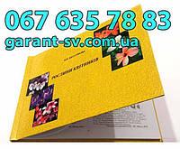 Виготовлення книжок: м'яка обкладинка, формат А4, 250 сторінок,зшивка на ниткошвейної машині, тираж 200штук