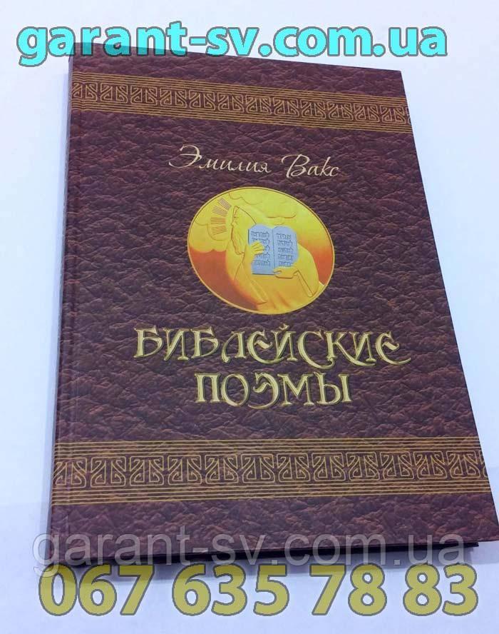 Виготовлення книжок: м'яка обкладинка, формат А4, 250 сторінок,зшивка на ниткошвейної машині, тираж 1000штук