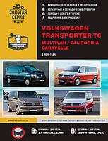 Книга Volkswagen Transporter T6 с 2015 Эксплуатация, обслуживание, ремонт