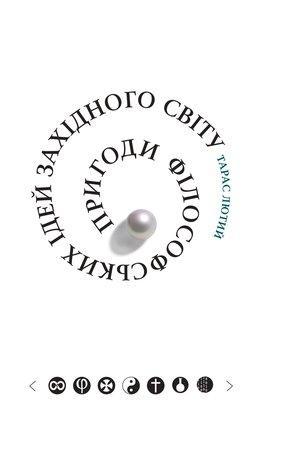 """Тарас Лютий """"Пригоди філософських ідей Західного світу (від давнини до сучасності)"""""""