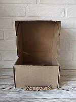 Коробка 205*205*125 мм бурая для подарка
