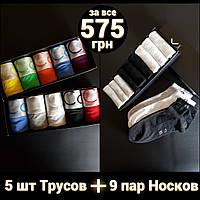 Набор мужских трусов  Calvin Klein Steel 5 шт + Набор носков Calvin Klein/Tommy Hilfiger 9 штук! боксеры