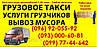 Грузовое такси Макеевка, Грузовое такси в Макеевке, Грузовые такси по Макеевке