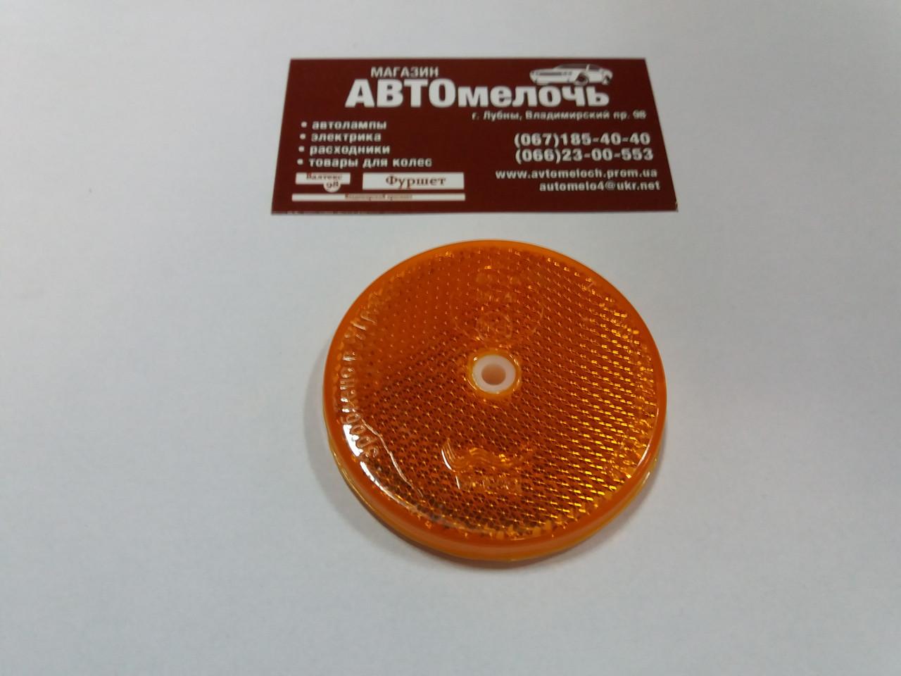 Отражатель катафот круглый Д=64 мм 1 отверстие желтый