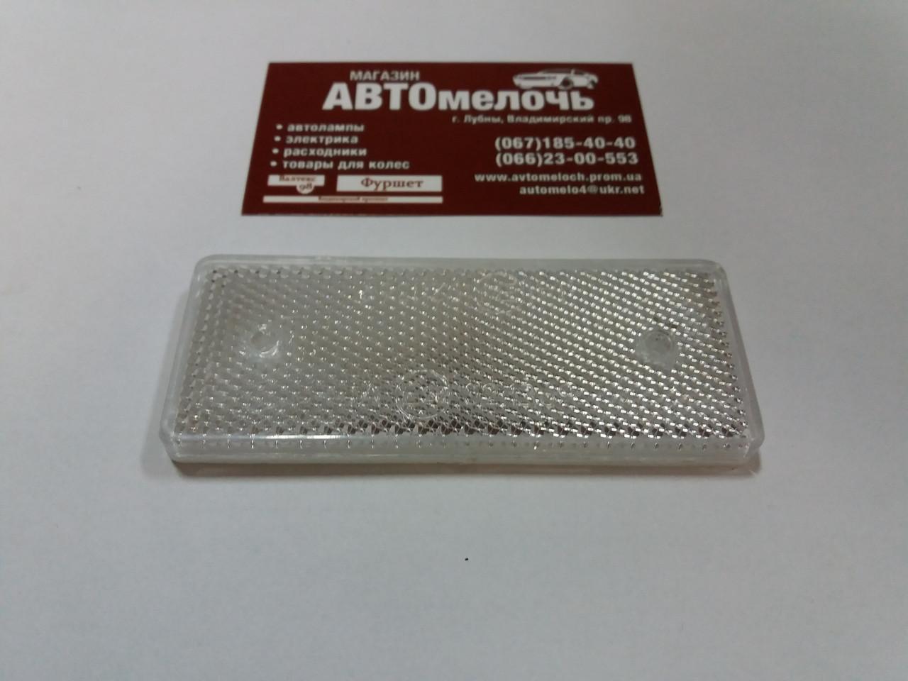 Відбивач катафот прямокутний 102х41 мм під 2 отвори білий