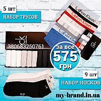 Мужские трусы Calvin Klein набор 5 шт + Набор носков Tommy Hilfiger/CK 9 пар подарок