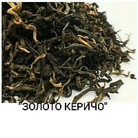 Красный Чай Золото Керичо