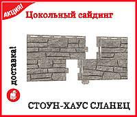 Цокольный сайдинг. Фасадная панель Ю-ПЛАСТ Stone-House 2000х225 Сланец светло-серый. Опт/розница.