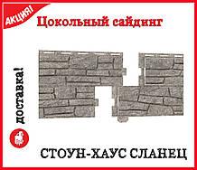 Цокольний сайдинг. Фасадна панель Ю-ПЛАСТ Stone House 2000х225 Сланець світло-сірий. Опт/роздріб.