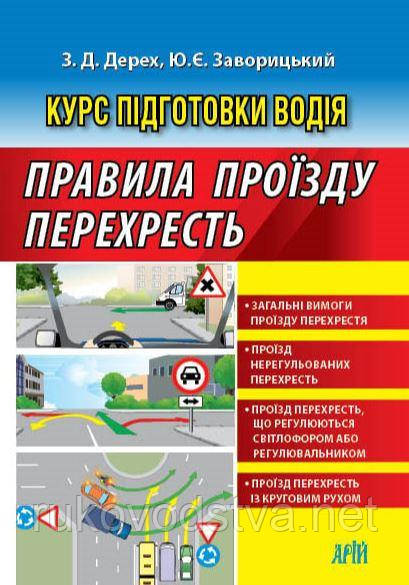 Книга Правила проезда перекрестков