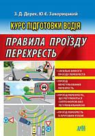 Книга Правила проезда перекрестков, фото 1