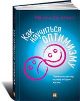 Как научиться оптимизму: Измените взгляд на мир и свою жизнь. Мартин Селигман