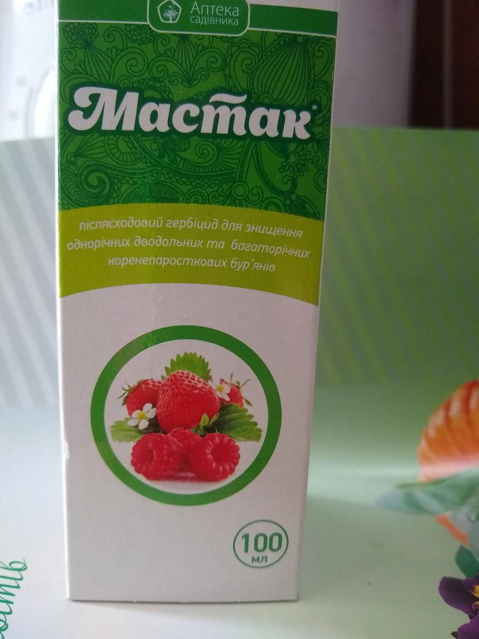 """Послевсходовый гербицид для малины, клубники """"Мастак"""" 100 мл на 10 соток, """"Укравит"""", Украина"""