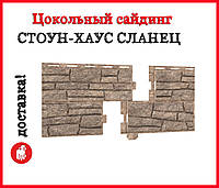 Цокольный сайдинг. Фасадная панель Ю-ПЛАСТ Stone-House Сланец бежевый. Опт/розница.