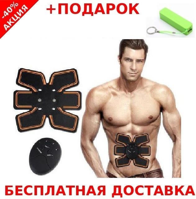 Миостимулятор для мышц пресса и рук Smart Fitness EMS Trainer Beauty Pack EMS электростимулятор + павербанк