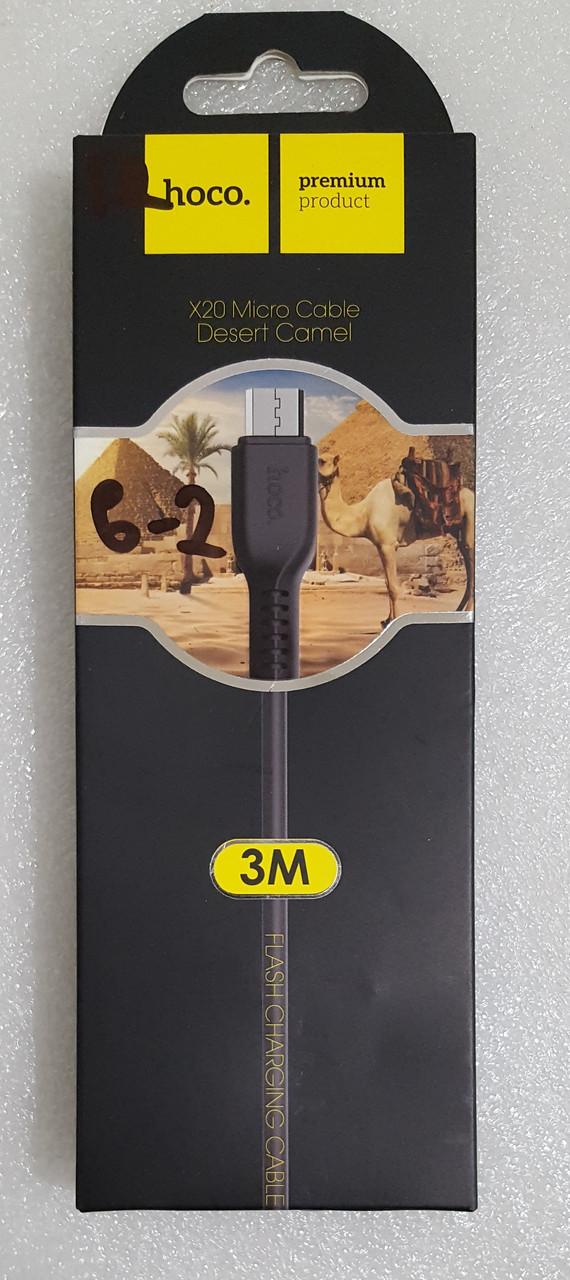 Кабель Hoco Micro usb X20 3м