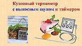 Кухонный Термометр с выносным щупом и таймером