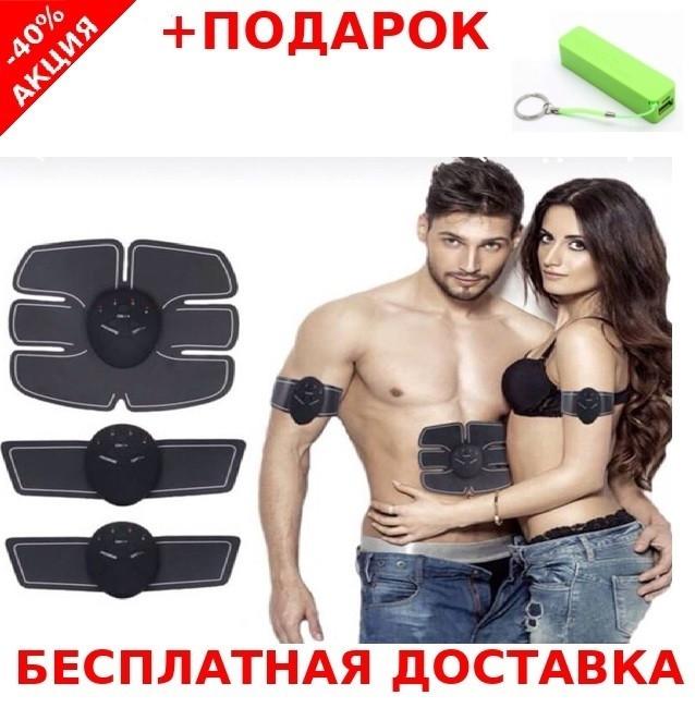 Миостимулятор 3 в 1 для мышц пресса и рук Smart Fitness Trainer Beauty Body 6 электростимулятор + павербанк