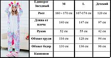 Пижама Кигуруми Единорог со звездами (L) (123867), фото 3
