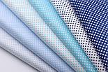 """Набор тканей 50*50 из 6-ти шт """"Пунктирный горошек"""" сине-голубого цвета (№141), фото 2"""