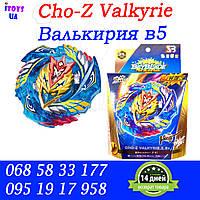 Beyblade Cho-Z Valkyrie  Valtryek V5  ( волчок бейблейд Валькирия в5 - Волтраек В5 В 127) itoys.ua ВИДЕООБЗОР