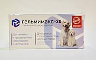 Гельмимакс-20 (Апи-Сан)  противоглистный препарат для щенков и собак крупных пород 2 таб