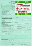 Автоцивілка, Обсяг понад 3001 куб. см.,Одеса, доставка, фото 3